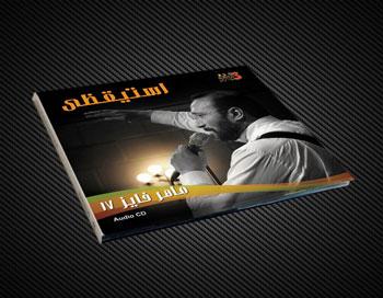 Al Hayat Music